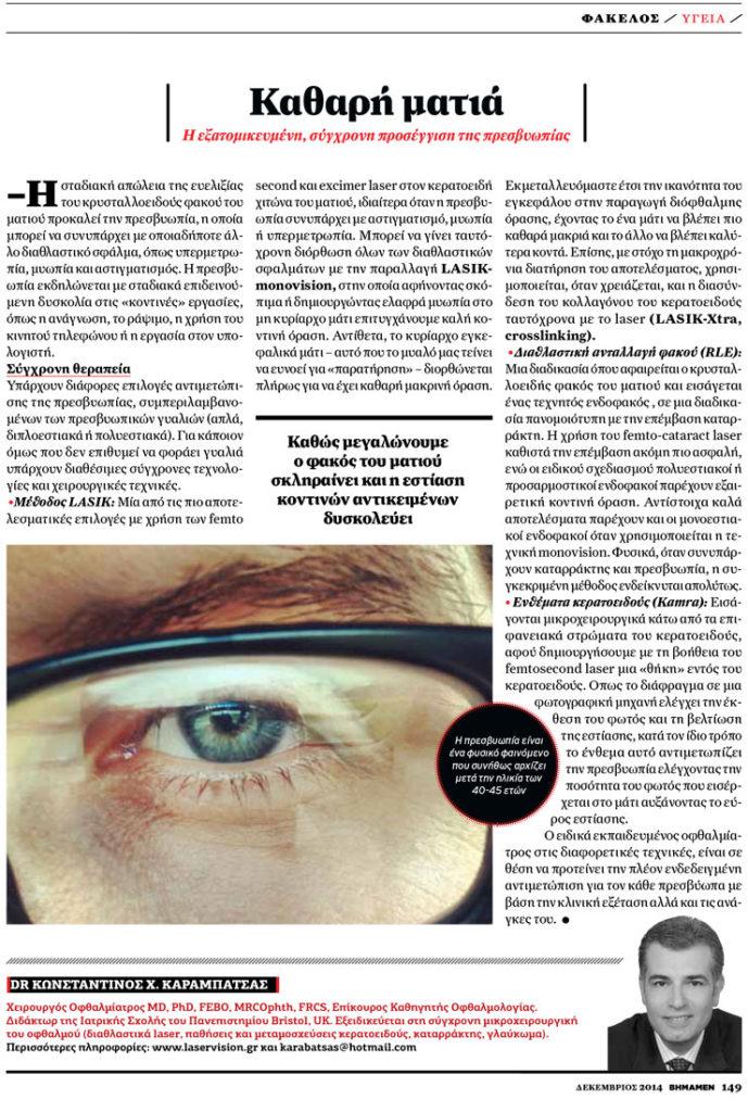 Περιοδικό Βήμα Men - Κωνσταντίνος Καραμπάτσας Χειρούργος οφθαλμίατρος