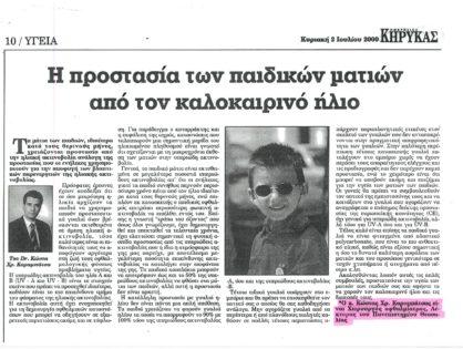 Η προστασία των παιδικών ματιών από τον καλοκαιρινό ήλιο